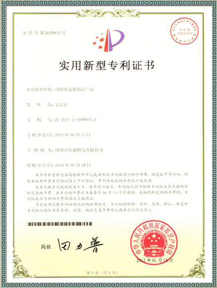 JT606 Flange Patent Of Utility Model Certificate