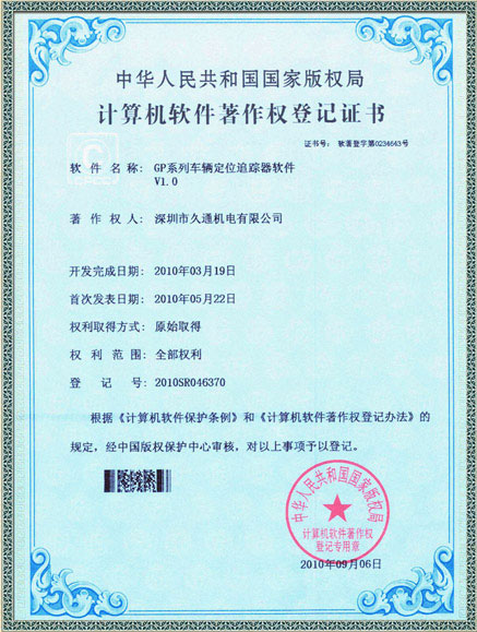 Computer Software Copyright Registration Certificate.jpg