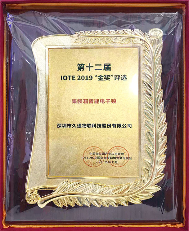 Container Intelligent Electronic Lock Gold Award